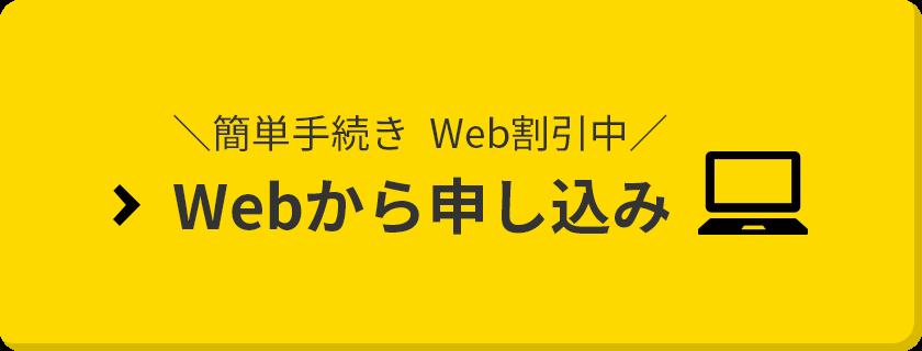 Webから申し込み